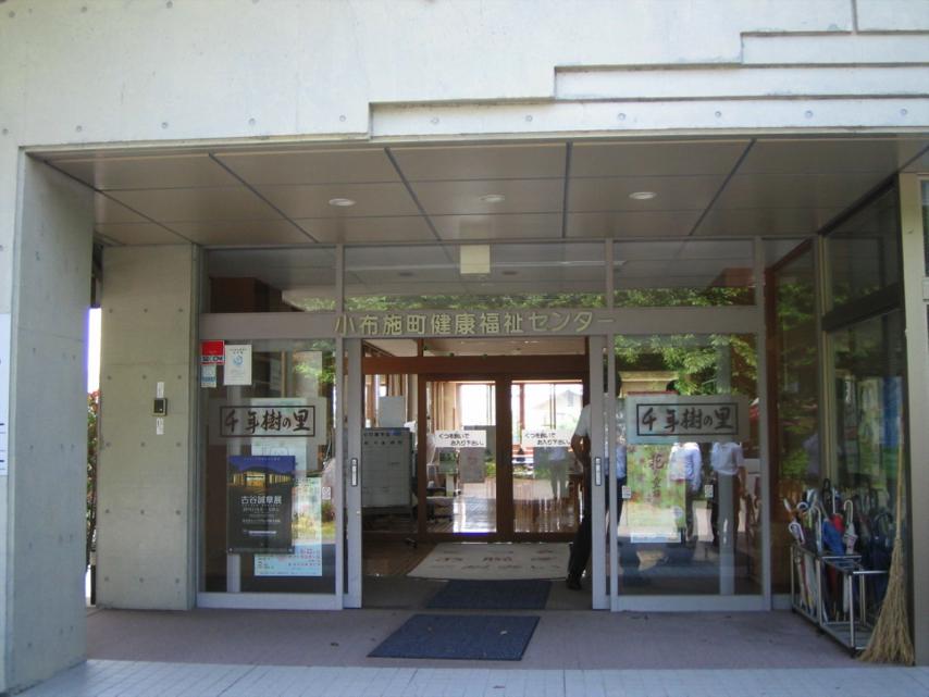 小布施町健康福祉センター