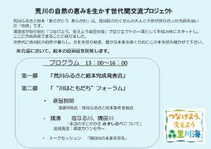 絵本発表会チラシ-3